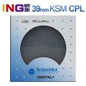 【24期0利率】Schneider 39mm KSM C-PL 凱氏偏光鏡 德國製造 信乃達 見喜公司貨 CPL