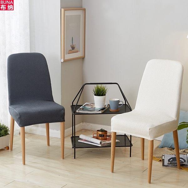 椅子套  定制素色餐椅套連體椅子套罩彈性木凳子套加厚簡約現代座椅罩家用日式 霓裳細軟