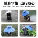 頭戴式雨傘遮陽傘防曬折疊雨傘帽遮陽釣魚帽...