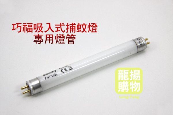 巧福捕蚊燈專用 燈管(單支)