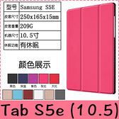 【萌萌噠】三星 Tab S5e (10.5吋) T720 T725 卡斯特紋 三折支架保護套 類皮紋側翻皮套 平板套 保護殼