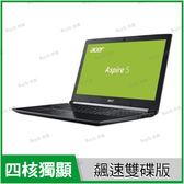 宏碁 acer A515-51G 黑 240G SSD+1T飆速特仕版【升8G/i5 8250U/15.6吋/MX150/固態硬碟/FHD/Win10/Buy3c奇展】