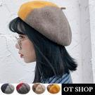 OT SHOP 帽子 毛呢貝雷帽 畫家帽 毛呢帽 雙色氣質文青穿搭配件 商品實拍 [現貨]4色 C2033