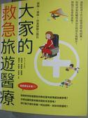 【書寶二手書T1/保健_QJH】大家的救急旅遊醫療_何清幼, 曾啟庭