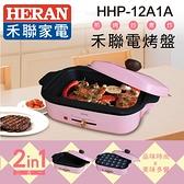 HERAN 禾聯 2合1多功能電烤盤 粉紅 兩盤 HHP-12A1A