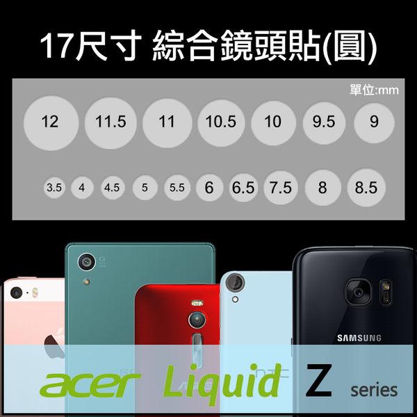 ▼綜合鏡頭保護貼 17入/手機/平板/攝影機/相機孔/ACER Liquid Z330/Z410/Z520/Z530/Z630/Z630S/Z5 Z150