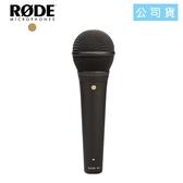 【聖影數位】RODE M1 麥克風 ( RDM1 ) 舞台表演 演講 採訪 高音質麥克風 【正成公司貨】