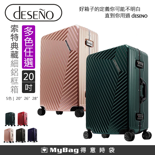 Deseno 行李箱 20吋 sort索特典藏2代鋁框旅行箱 TSA海關密碼鎖 DL1207 得意時袋