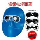 電焊眼鏡電焊面罩焊工眼鏡燒焊氣焊防烤臉輕便頭戴式耳帶式氬弧焊防紫外線 快速出貨
