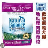 ★台北旺旺★美國NB.Natural Balance.地瓜鹿肉全犬低敏配方【26磅】