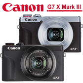 7/31前申請送原廠電池 24期零利率 Canon G7 X G7X Mark III (G7XM3) 公司貨