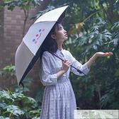 可愛雨傘女笑臉晴雨兩用少女心簡約森系清新遮陽防曬折疊太陽傘  母親節特惠