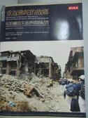 【書寶二手書T4/宗教_WFW】重返佛陀的故鄉:尼泊爾震災慈濟援助紀實