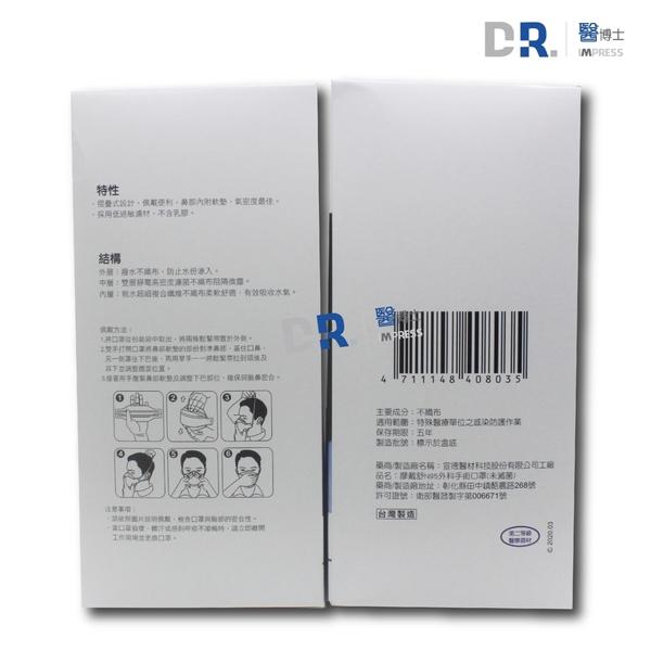 【醫博士】摩戴舒 N95外科手術口罩 ( 藍色 一入裝 ) (2入組 $198)