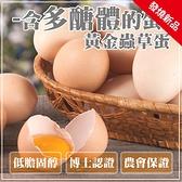 黃金蟲草蛋 生技突破全台唯一農會生產含有多醣體的蛋