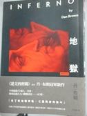 【書寶二手書T5/翻譯小說_LKK】地獄_丹.布朗
