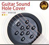 【小麥老師樂器館】40/41吋 音孔蓋 響孔蓋 【A944】 可調整音量 吉他音孔蓋 吉他響孔蓋 FS08