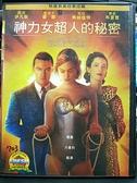 挖寶二手片-0B05-618-正版DVD-電影【神力女超人的秘密】-霓虹惡魔-貝拉希絲寇特*全面進化-蕾貝卡