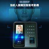 人臉辨識♥大當家BS-630UF~秒拍~人臉指紋密碼考勤機~簡易操作輕鬆上手~
