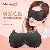 眼罩 意構可愛萌睡貓咪眼罩 透氣遮光眼罩 個性女卡通睡眠眼罩 米蘭街頭
