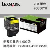 Lexmark 原廠黃色碳粉匣 70C80Y0 708Y 適用 CS310n/CS310dn/CS410dn/CS510de