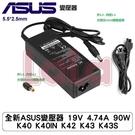 全新ASUS變壓器 19V 4.74A 90W K40 K40IN K40IJ K42 K43 K43S