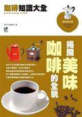 (二手書)咖啡知識大全:揭開美味咖啡的全貌