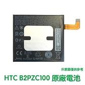 【免運費】附發票【送4大好禮】HTC U11 U-3u 原廠電池 B2PZC100