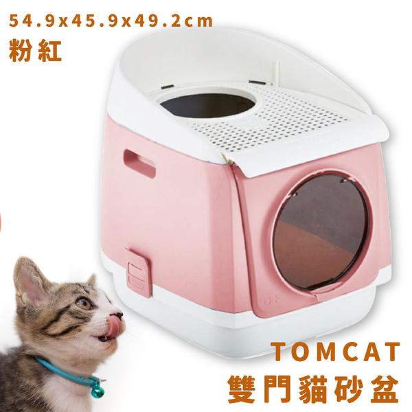 【寵物樂園】TOMCAT 雙門貓砂盆 粉紅 雙門設計 落沙踏板 活性碳片 貓廁所 貓用品