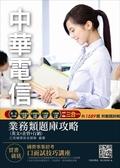 (二手書)【2018年中華電信招考】中華電信業務類題庫攻略(英文+企管+行銷)
