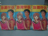 【書寶二手書T2/漫畫書_LBO】海灘伴侶_1~3集合售