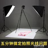 小型攝影棚補光燈套裝柔光燈箱拍照拍攝道具 選配LED攝影燈igo  朵拉朵衣櫥
