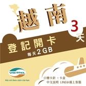 《Viettel越南軍隊》每日2GB 3天高速流量越南原廠卡/3-30天任選/越南網卡