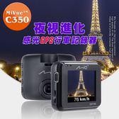 Mio C350 行車記錄器(送-16G記憶卡)SONY夜間進化感光  F1.8大光圈  GPS測速雙預警【DouMyGo汽車百貨】