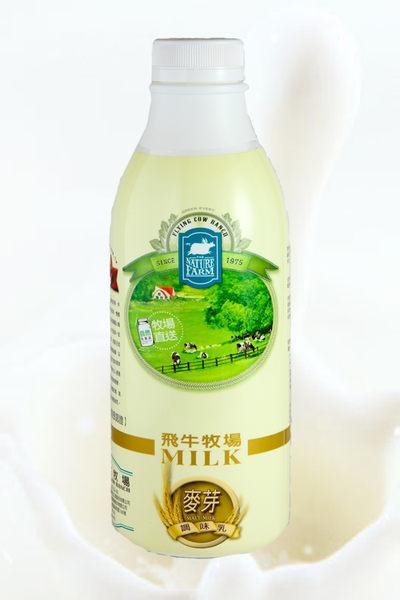 【飛牛牧場.飛牛麥芽牛奶】新鮮現做濃郁香醇麥芽牛奶-周三出貨新品