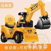兒童挖掘機 兒童電動滑行挖掘機男孩玩具車挖土機可坐可騎大號挖機鉤機工程車『毛菇小象』