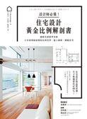 (二手書)設計師必備!住宅設計黃金比例解剖書:細緻美感精準掌握!日本建築師最懂..