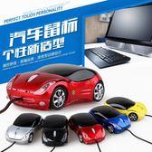 個性創意法拉利跑車汽車滑鼠 筆電本台式電腦USB有線滑鼠【一周年店慶限時85折】