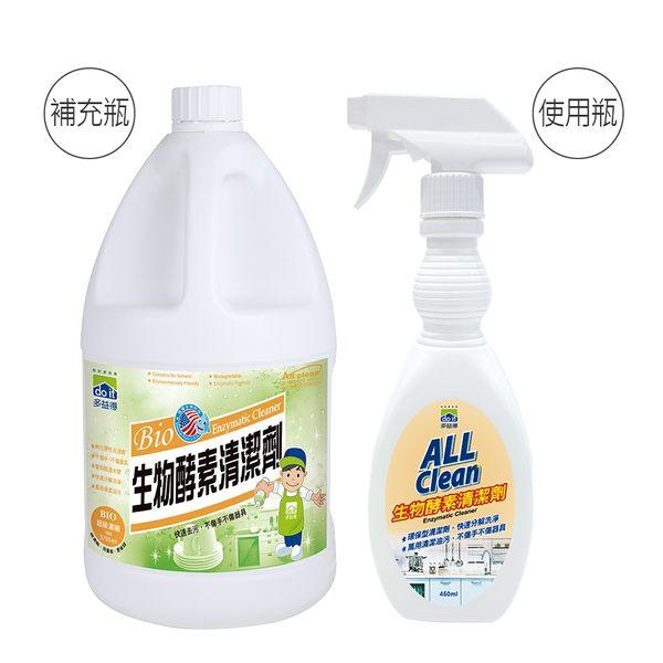 多益得生物酵素清潔劑