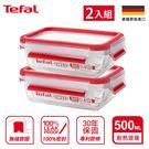 Tefal法國特福 德國EMSA原裝無縫膠圈耐熱玻璃保鮮盒 500ML (100%密封防漏) SE-K3010212 (2入組)
