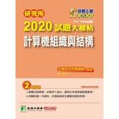 研究所2020試題大補帖【計算機組織與結構】(107~108年試題)