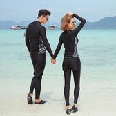 泳衣 泳裝 情侶泳裝 韓國新潛水服分體長袖長褲游泳衣 防曬沖浪浮潛情侶男女拉鏈水母衣