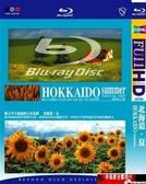 【停看聽音響唱片】【BD】北海道.夏實境之旅