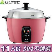 台灣製造★ULTEC優田11人份304不鏽鋼電鍋