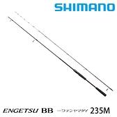漁拓釣具 SHIMANO 20 ENGET BB HITOTSUTENYAMADAI 235M [船釣竿]