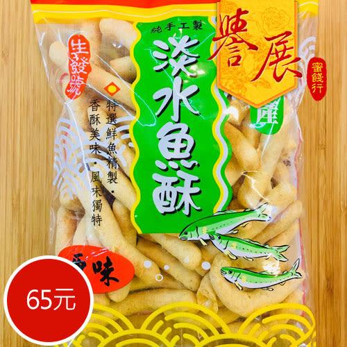 【譽展蜜餞】原味淡水魚酥/原味/65元