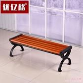 戶外公園椅子長椅室外椅鑄鐵實木靠背椅長凳子戶外排椅 DR20234【Rose中大尺碼】