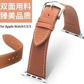 錶帶洽利 apple watch3錶帶真皮商務iwatch2 38/42mm蘋果手錶簡約錶帶
