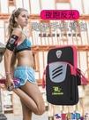 臂包 力伯儂跑步手機臂包運動臂帶手腕包女款手機袋健身裝備胳膊臂套男寶貝計畫 上新