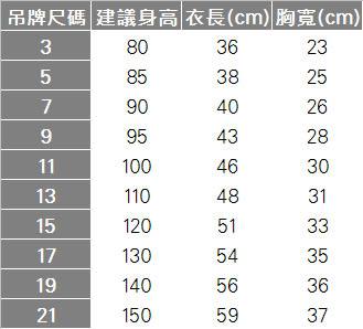 長頸鹿印花背心*3色 RQ POLO 小童/中大童春夏款[73160]